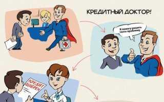 Поплохела Кредитная История? «Кредитный Доктор» Вам поможет!