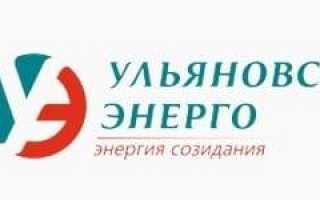 Передать показания счетчика электроэнергии в Ульяновскэнерго: все способы и инструкции