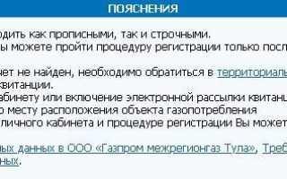 Оплата Газпром газораспределение Тула: коммунальные платежи