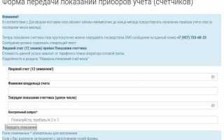 Личный кабинет«Газпроммежрегионгаз Саратов»