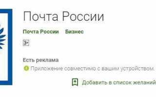 EMS Почта России отслеживание почтовых отправлений