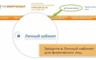 Личный кабинет Татэнергосбыт — передать показания счетчиков