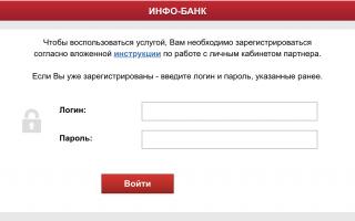 Как оплатить кредит в Русфинанс Банке