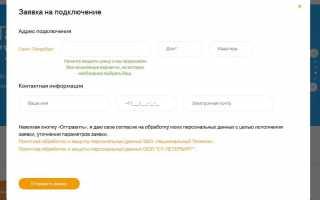 Личный кабинет Сумма Телеком — вход и управление услугами