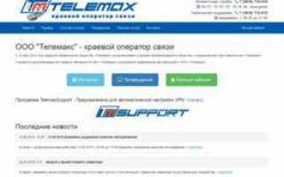 Оплата ООО «Телемакс»: интернет, телевидение, телефон