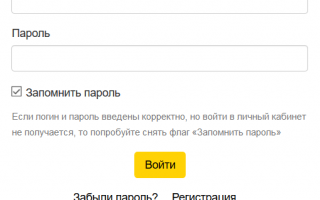 Личный кабинет бонусной карты «Башнефть»: регистрация / вход