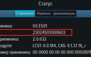 Как можно проверить баланс Триколор ТВ по номеру ID