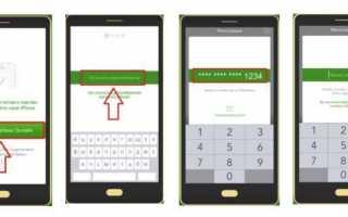 Сбербанк Онлайн — Регистрация. Как подключить Сбербанк Онлайн пошаговая инструкция