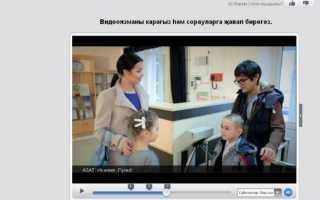 АНА ТЕЛЕ вход личный кабинет — онлайн-школа татарского языка