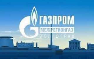 Оплата АО «Волгоградгоргаз» (р/с 40702810200010004843): коммунальные платежи