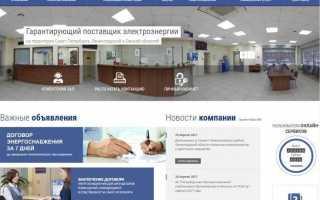 Личный кабинет ПСК (Петербургская сбытовая компания)