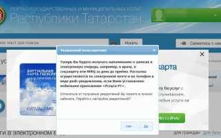 Услуги Татарстан Ру — вход в личный кабинет Гос услуги Республики Татарстан