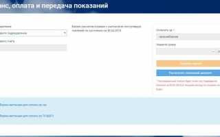 Как зарегистрироваться и войти в личный кабинет Самара Регионгаз