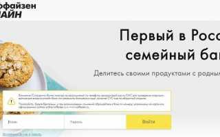 Райффайзен Банка Аваль — интернет-банкинг