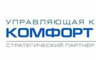 ООО «УК Говорово»