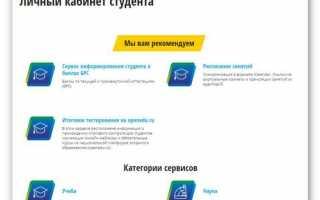 УРФУ личный кабинет для студентов и преподавателей Уральского университета