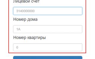 Как передать показания счетчика воды в Челябинске