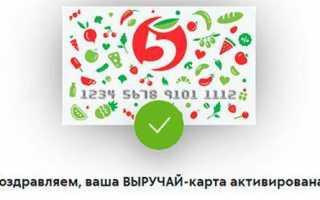 www.5ka.ru/card — активация карты, личный кабинет