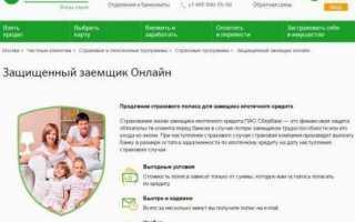 Сбербанк страхование жизни: личный кабинет страхователя