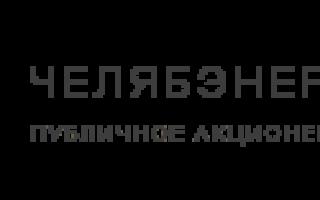 Личный кабинет Челябэнергосбыт — гарантирующий поставщик электроэнергии в Челябинской области