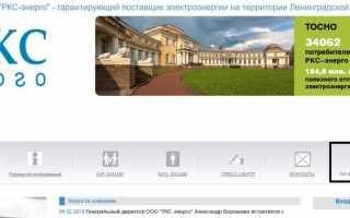 РКС Энерго Петербург – личный кабинет