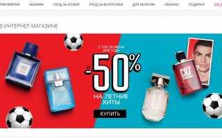 Интернет-магазин Рив Гош: каталог товаров, путеводитель по официальному сайту
