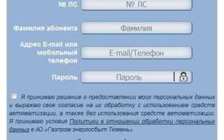tmesk.ru — Вход в личный кабинет — АО «Газпром энергосбыт Тюмень»