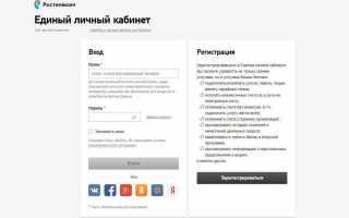 Ростелеком Амурская область — Личный кабинет