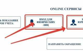 «ОмскэнергоСбыт» Личный кабинет