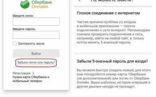 Как подключить Сбербанк онлайн простая инструкция