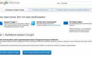 Регистрация Google Adsense: как установить рекламные блоки быстро