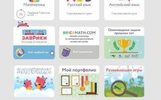 Учи.ру: вход и регистрация в личном кабинете
