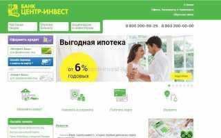 Личный кабинет Центр Инвест — регистрация и основные возможности