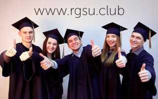 Личный кабинет студента РГСУ