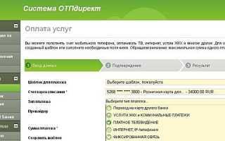 ОТП Банк: вход в личный кабинет
