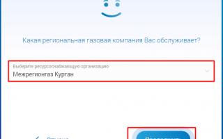 Газпром межрегионгаз Вологда — передать показания