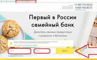 Райффайзенбанк личный кабинет: онлайн вход Raiffeisenbank