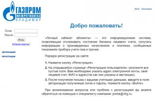 Личный кабинет Газпром Межрегионгаз Владимир: как войти и зарегистрироваться