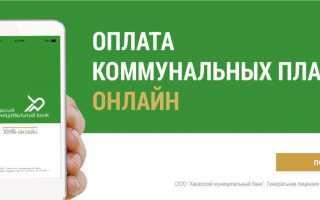 Хакасский Муниципальный Банк – личный кабинет