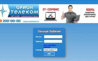 Орион телеком личный кабинет — телекоммуникационная группа компаний Сибирского федерального округа