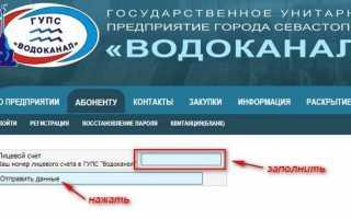 Водоканал Севастополя — возможности личного кабинета и регистрация