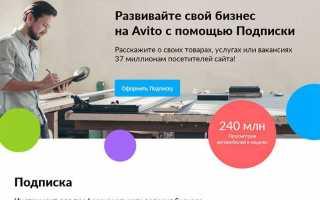 Личный кабинет AVITO — регистрация и возможности