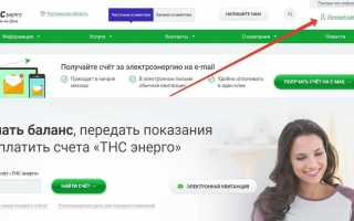Личный кабинет Энергосбыт Ростовэнерго — ТНС энерго Ростов-на-Дону