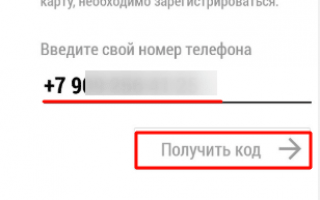 Как активировать и зарегистрировать карту 💳 «Верный» на официальном сайте магазина lk verno info ru