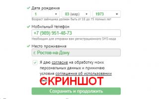 Честное слово – займ онлайн в Казахстане