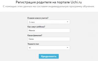 Регистрация и вход в личный кабинет ученика, ребенка, учителя на сайте uchi.ru