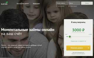Войти в личный кабинет Platiza и взять займ онлайн