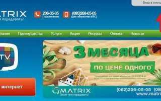 Матрикс личный кабинет — авторизация, регистрация, возможности онлайн кабинета