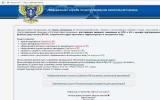 Портал сервисов ФСРАР РосАлкогольРегулирование — официальный сайт www.fsrar.ru