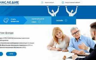 Отзыв: Негосударственный пенсионный фонд «Наследие» (Россия, Челябинск) — Выплатили без всяких заморочек!